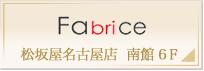 Fabrice 松坂屋名古屋店 南館 6F