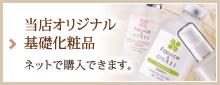 当店オリジナル基礎化粧品 ネットで購入できます。