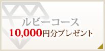 ルビーコース 10,000円分プレゼント