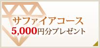 サファイアコース 5,000円分プレゼント